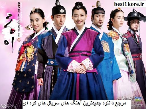 دانلود آهنگ های سریال کره ای افسانه دونگ یی