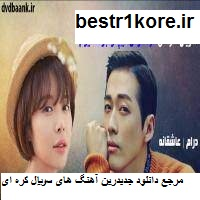 دانلود آهنگ کره ای سریال پسره خوشتیپ