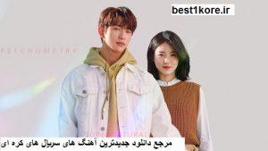 دانلود آهنگ کره ای سریال پسر روان سنج