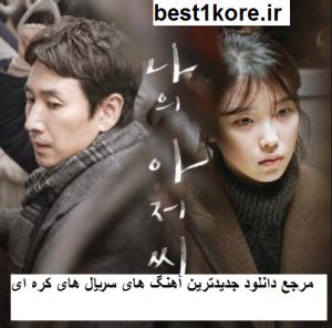 دانلود آهنگ کره ای سریال آجوشی من