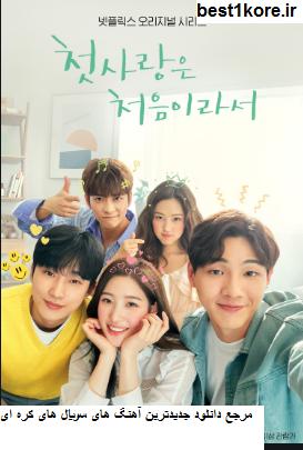 دانلود آهنگ های سریال کره ای اولین عشقم