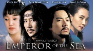 دانلود آهنگ کره ای سریال امپراطور دریا
