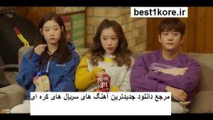 دانلود آهنگ کره ای سریال اولین عشقم