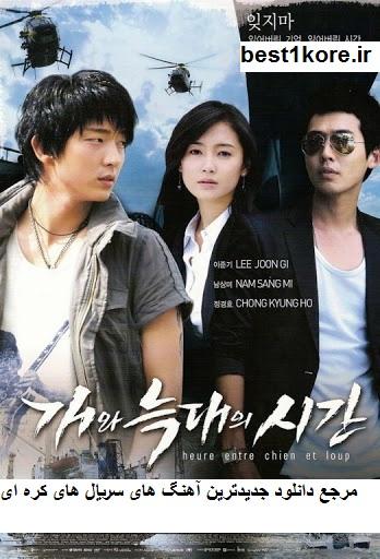 دانلود آهنگ های سریال کره ای گرگ و میش