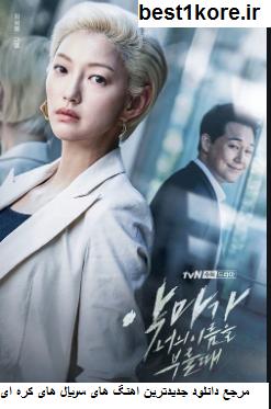 دانلود آهنگ های سریال کره ای شیطان نامت را فرا میخواند